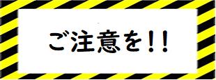ご注意を!!の看板