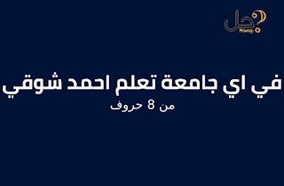 في اي جامعة تعلم احمد شوقي من 8 حروف لغز 535 فطحل