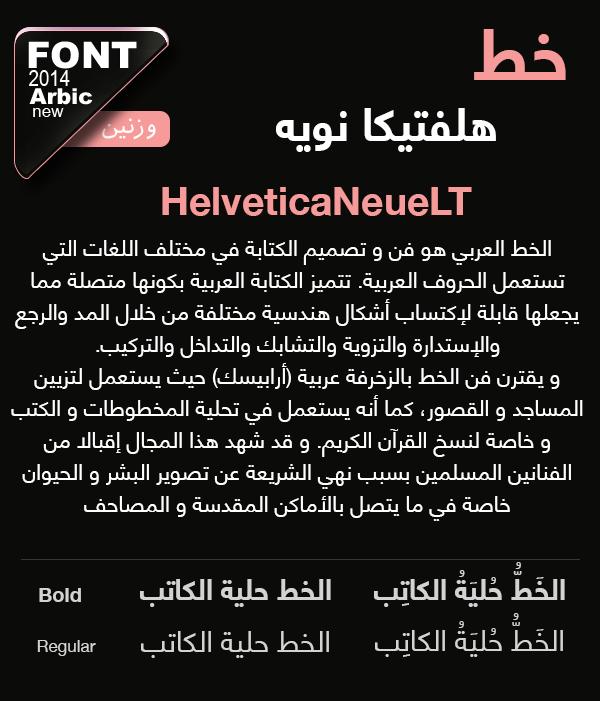 خط HelveticaNeueLT العربي - مدونة محمود طرادة