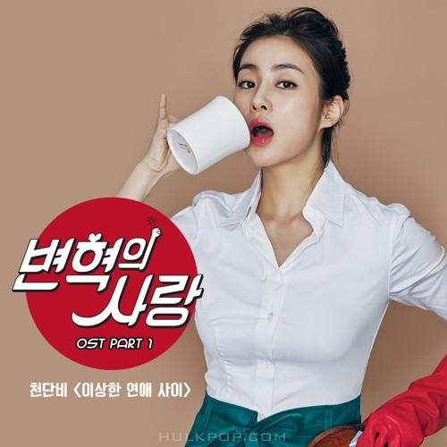 CHEON DANBI – Revolutionary Love OST Part.1