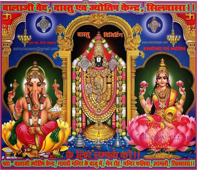 Tirupati Balaji.