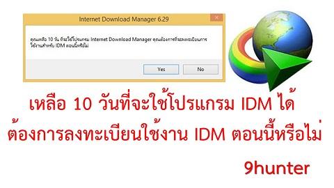 ต้องการลงทะเบียนใช้งาน IDM สำหรับตอนนี้หรือไม่?