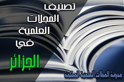 تصنيف المجلات العلمية في الجزائر طبقا للمديرية العامة للبحث العلمي و التطوير التكنولوجي DGRSDT.