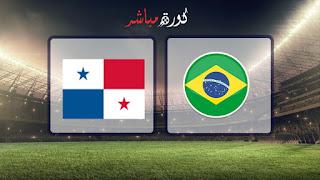 مشاهدة مباراة البرازيل وبنما بث مباشر 23-03-2019 مباراة ودية