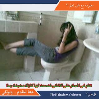 تنام فى الحمام على الاغانى فتحدث لها كارثة مخيفة جدا