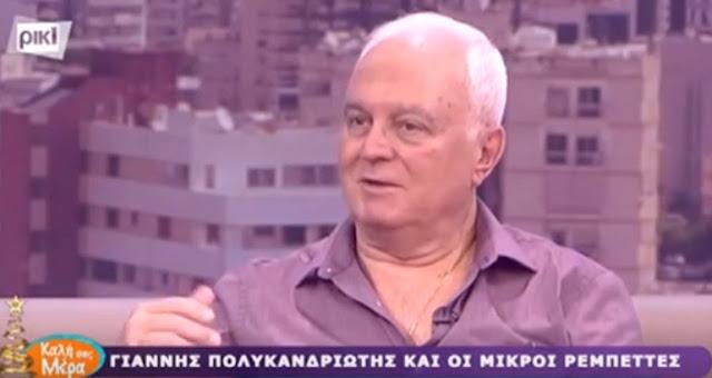 «Έφυγε» από τη ζωή ο μουσικοσυνθέτης Γιάννης Πολυκανδριώτης (βίντεο)