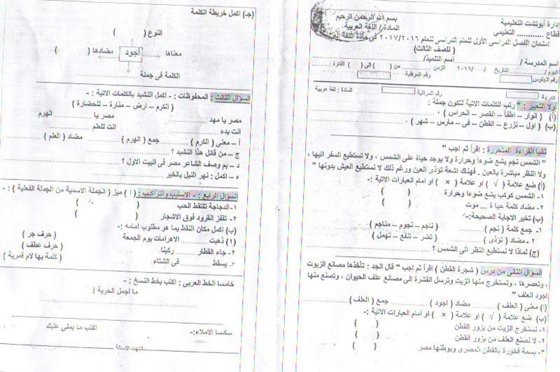 اقوى امتحانات اللغة العربية واللغة الانجليزية والرياضيات والدين للصف الثالث الابتدائي نصف العام 2018 8