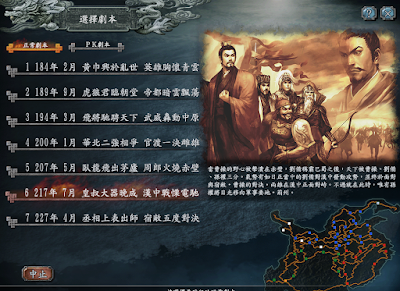 三國志10威力加強版(Romance of the Three Kingdoms X)+攻略