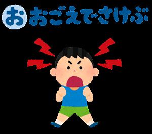 「いかのおすし」のイラスト(おおごえでさけぶ)