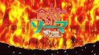 9 - SHOKUGEKI NO SOUMA: Ni no Sara   13/13   BD + VL   Mega / 1fichier / Drive