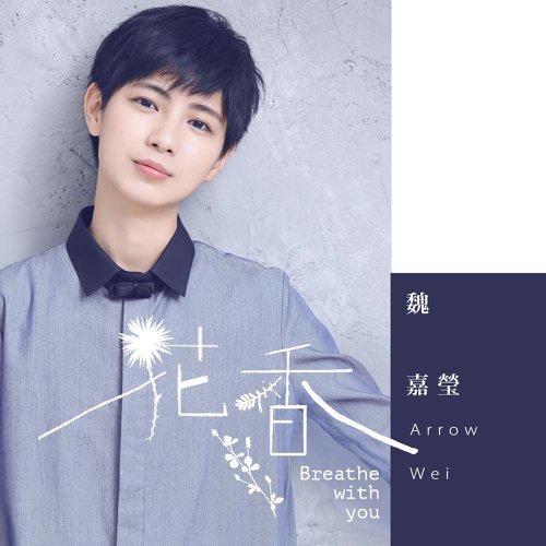 Arrow Wei 魏嘉瑩 - Breathe With You 花香 Lyrics 歌詞 with Pinyin - Musicacrossasia