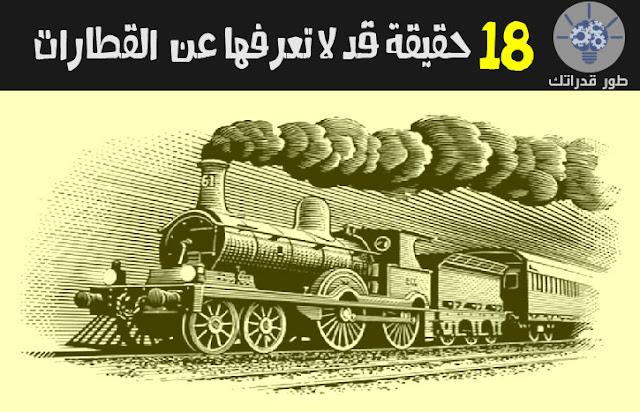 18 حقيقة قد لا تعرفها عن القطارات