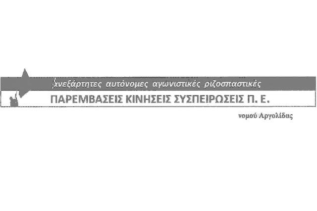 Παρεμβάσεις Κινήσεις Συσπειρώσεις Π.Ε. Αργολίδας: Γενική Συνέλευση και Εκλογές για Νέο Δ.Σ.