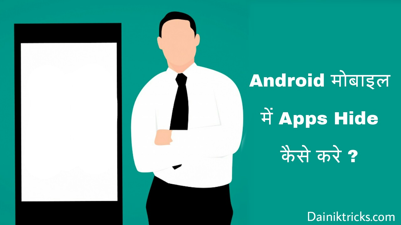 Android Mobile Me Apps Ko Hide Kaise Kare - Dainik Tricks