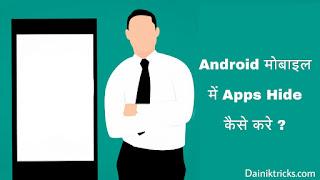 android mobile me kisi bhi app ko hide kaise kare ? app hider app download kare