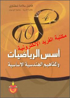 كتاب أسس الرياضيات والمفاهيم الهندسية الاساسية pdf ، هندسة إقليدس ، الهندسة الفراغية والمستوية، أساسيات الرياضيات والمفاهيم الهندسية الأساسية