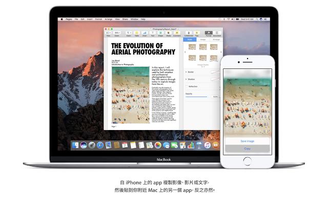 新的共用剪貼簿,可以在 Mac 複製、iPhone 貼上,反之亦可