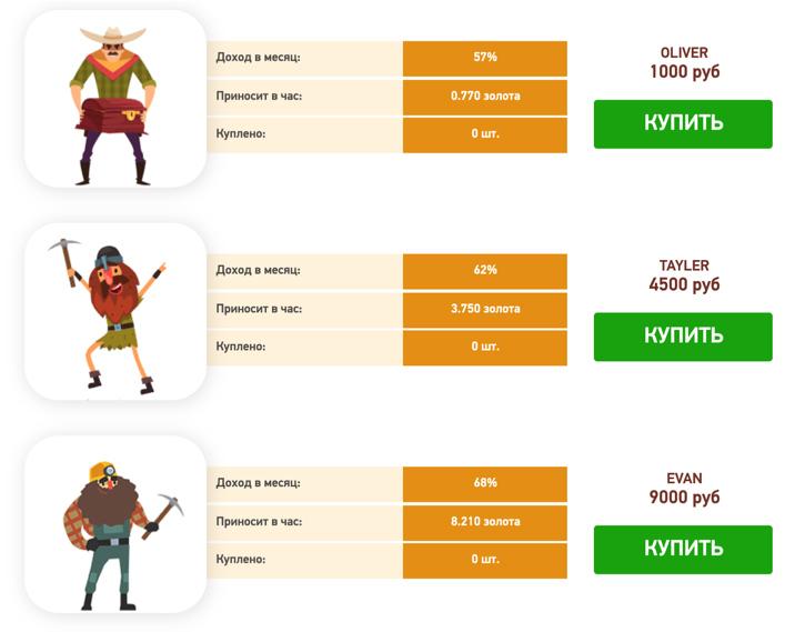 Инвестиционные планы Miner Money 2