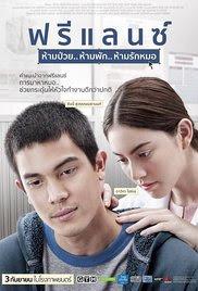 Heart Attack Freelance (2015)