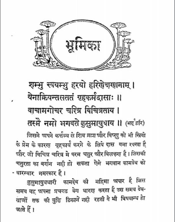 vivah-vigyan-aur-kam-shastra-yashoda-devi-विवाह-विज्ञान-और-काम-शास्त्र-यशोदादेवी