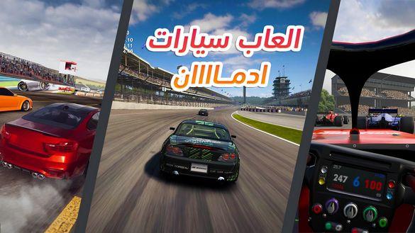 افضل العاب سيارات للاندرويد و الايفون !! ادمان يا ناس | Best Racing Games Android iOS