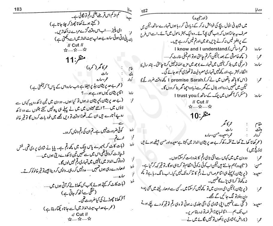 Umera Ahmed Shayari: Download Umaira Ahmed Novel Doraha