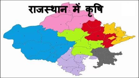 राजस्थान में कृषि Agriculture in Rajasthan