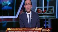 برنامج على هوى مصر حلقة الاربعاء 4-1-2017 مع خالد صلاح