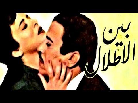 روايات رومانسية جريئة / رواية بين الأطلال للكاتب يوسف السباعي