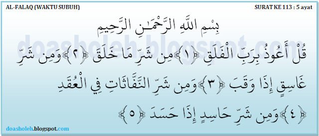 Arabic Surat Alfalaq