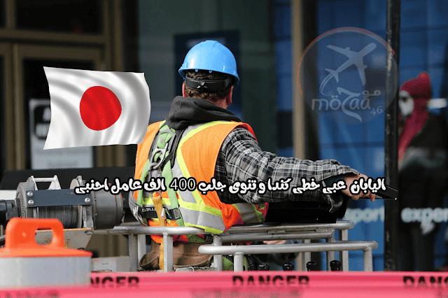 اليابان تطلق برنامج للعمال الاجانب بشروط سهلة جدا 2019