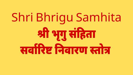 Sarvarisht nivaran stotra | Shri Bhrigu Samhita |