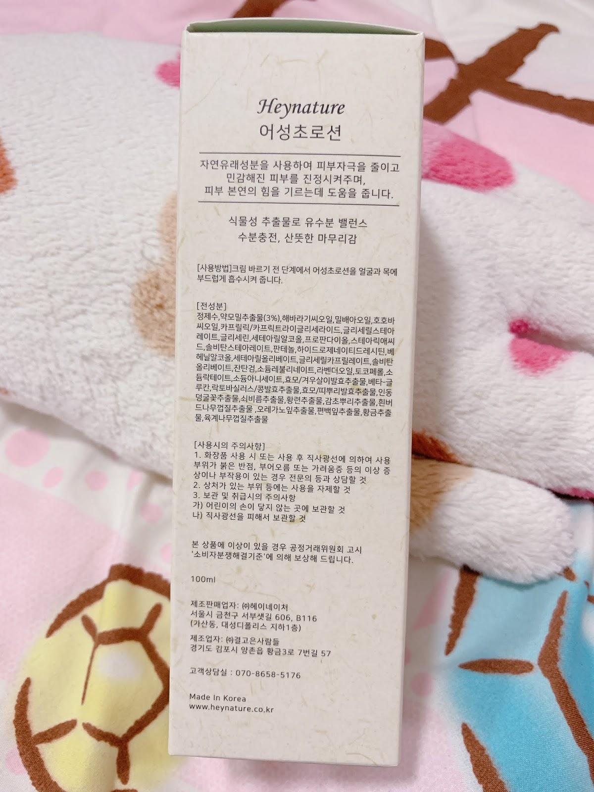 63000d228986 Beautylife HK - ◕◡◕舒緩鎮靜‧保濕修復♥Heynature魚腥草系列 ...