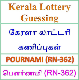Kerala lottery guessing of Pournami RN-362, Pournami RN-362 lottery prediction, top winning numbers of Pournami RN-362, ABC winning numbers,  21-10-2018 ABC winning numbers, Best four winning numbers, Pournami RN-362 six digit winning numbers, Pournami -lottery-result-today, kerala-lottery-results, keralagovernment, result, kerala lottery gov.in, picture, image, images, pics, pictures kerala lottery, kerala lottery online Pournami official, kerala lottery today, kerala lottery