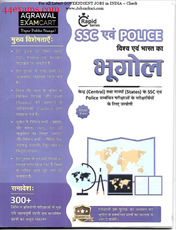 Geography (World and India) : SSC Exam Hindi PDF Book