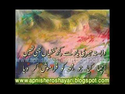 New Latest  Urdu Dard/ Yaad sad Urdu Shayari, yaad shayari urdu design poetry meri yaad , poetry, sms