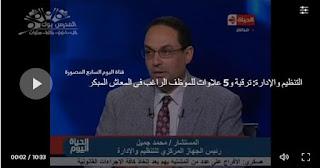 المركزي للتنظيم والأدارة: المعاش المبكر له ترقية وخمس علاوات ..بالفيديو