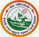 Faculty Vacancies in HNBGU (Hemwati Nandan Bahuguna Garhwal University)