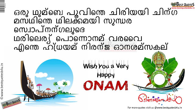 Best Onam Greetings and whatsapp messages in Malayalam 77