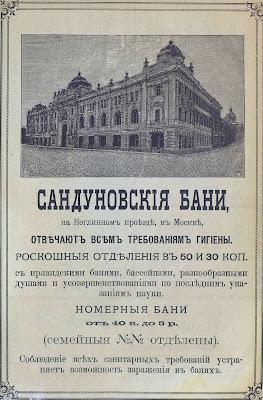 Реклама Сандуновских бань, 1897 год