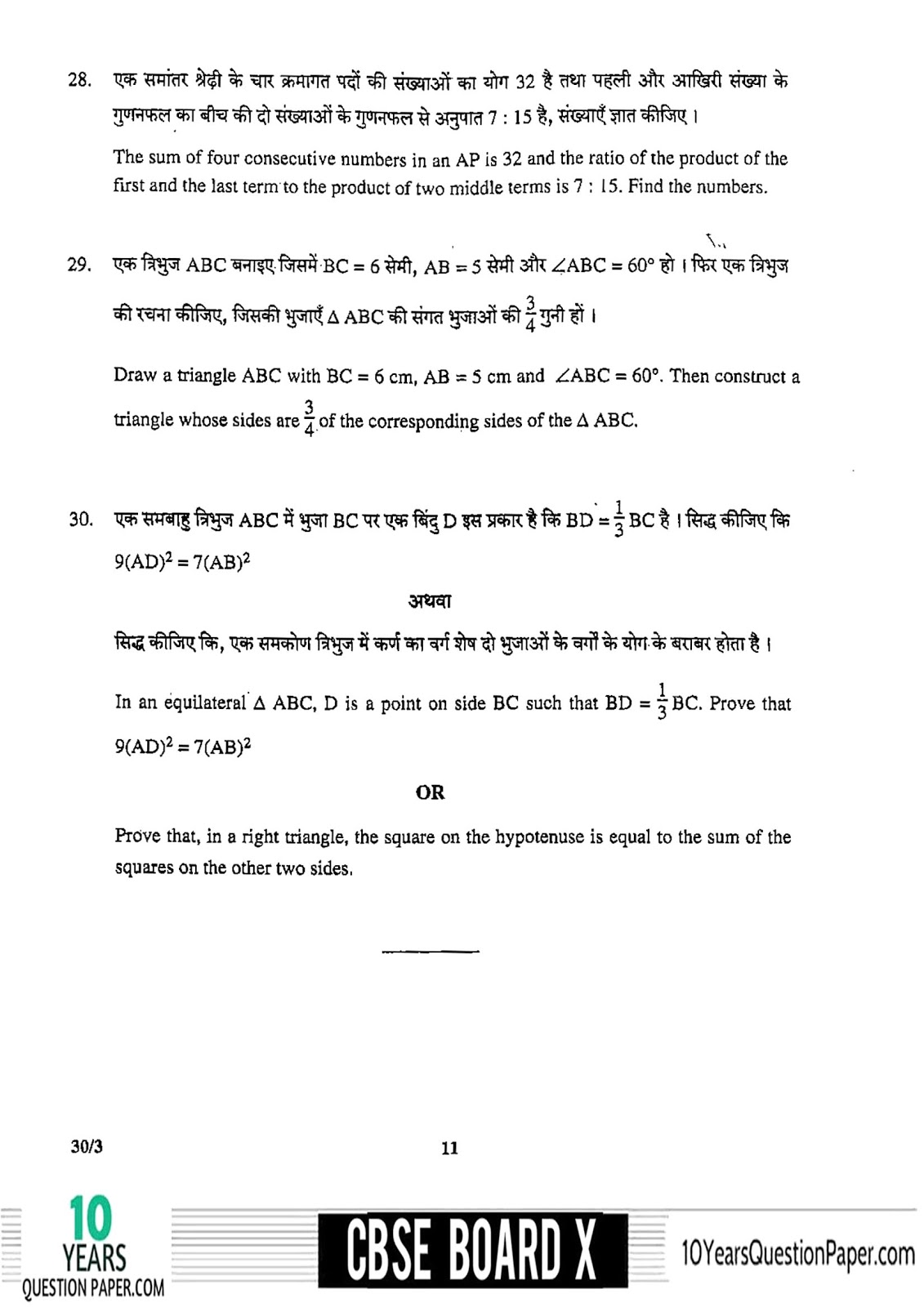 CBSE Board 2018 Maths Question paper Class 10 Page-11