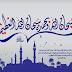 اللہ تعالی کو سب سے زیادہ محبوب کلمات