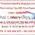 Thai lottery tips 001 sure final full tips papers 16.2.2017