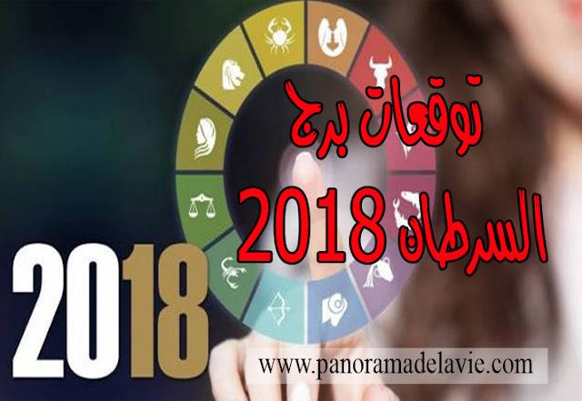 توقعات الأبراج لسنة 2018 ، توقعات برج السرطان 2018