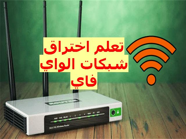كتاب عربي لكيفية تعلم اختراق شبكات الواي فاي
