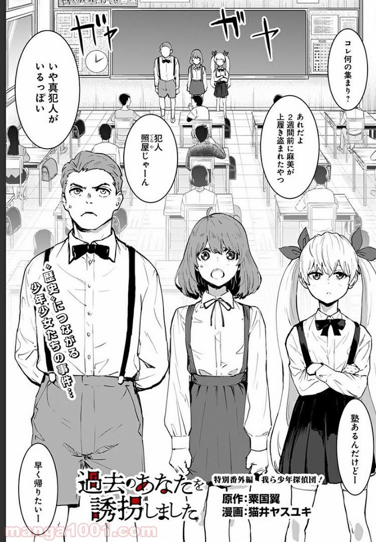 過去のあなたを誘拐しました - Raw 【第27.1話】 - Manga1001.com