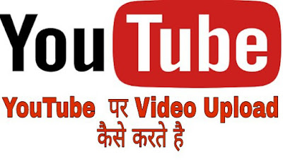 Mobile Se YouTube par Video Upload Kaise karte hai