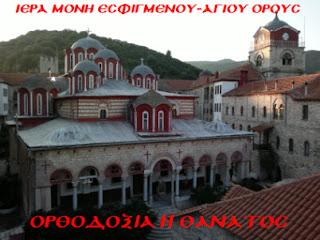 Αποτέλεσμα εικόνας για Ι.Μ. ΕΣΦΙΓΜΈΝΟΥ ΑΓΊΟΥ ΌΡΟΥΣ