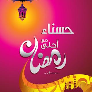 رمضان احلى مع حسناء