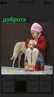 1100 слов добрая девочка обнимает и ласкает собаку 39 уровень